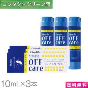 HOYA シンプルオフケア 10ml×3本|contact-clean