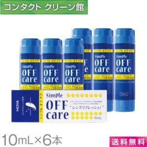 HOYA シンプルオフケア 10ml×6本|contact-clean