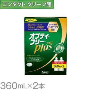 オプティフリー プラス 360ml×2本|contact-clean