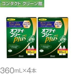 オプティフリー プラス 360ml×4本|contact-clean