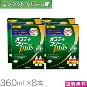 オプティフリー プラス 360ml×8本|contact-clean