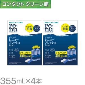 ボシュロム レニューフレッシュ 355ml×4本 contact-clean