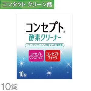 コンセプト酵素クリーナー 10錠|contact-clean