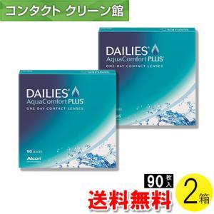 デイリーズ アクア コンフォートプラス バリューパック 90枚入×2箱 /送料無料