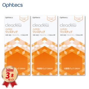 オフテクス ファーストケアクリアデューcleadew 3ヶ月パック(360ml×3本) / ソフトコンタクトケア / ワンステップ・ケア / ヨウ素タイプ
