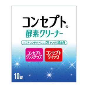 コンセプト酵素クリーナー10錠【コンセプトワンステップ】