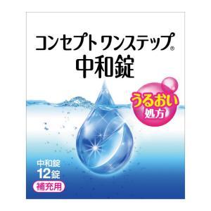 コンセプトワンステップ中和錠(12錠)
