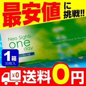 クーポン7%OFF+398円分ポイント付 ネオサイトワンデー...