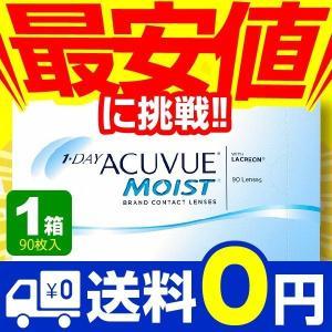 クーポン7%OFF+1138円分ポイント付 ワンデーアキュビ...