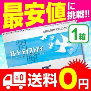 ロートモイストアイ 2week (6枚入) 1箱 / クーパ...