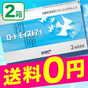 【クオカード1,000円キャッシュバック】 ロートモイストアイ 2week (6枚入) 2箱 / ク...