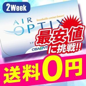 2weekエアオプティクス 6枚入 1箱 コンタクトレンズ 安い 2week 2ウィーク 2週間 使...