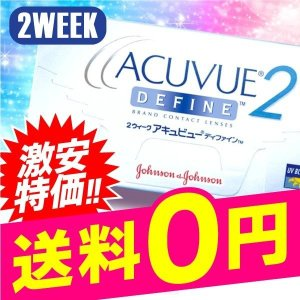 2weekアキュビューディファイン 6枚入 1箱 カラコン ...