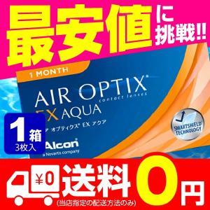 エアオプティクスEXアクア 3枚入 1箱 コンタクトレンズ エアオプティクス 1ヶ月 使い捨て...
