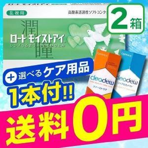 ロートモイストアイ 乱視用 2week 2箱 + 最大1,4...