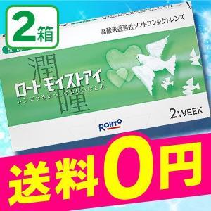 【クオカード1,000円キャッシュバック】 ロートモイストアイ 乱視用 2week 2箱  / クー...