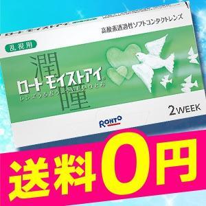 【クオカード1,000円キャッシュバック】 ロートモイストアイ 乱視用 2week (6枚入) 1箱...