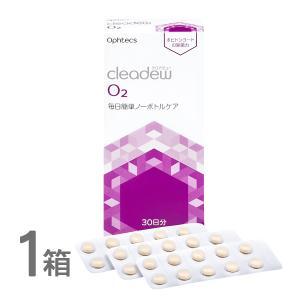 バイオクレンO2セプト 30日分 1箱 & 2箱ごとにレンズケース付き 6箱〜送料無料 すべてのハー...