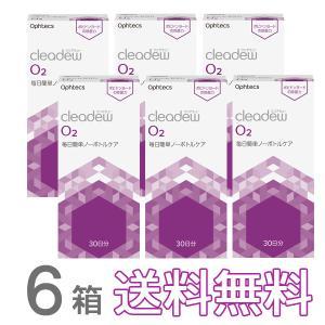 バイオクレンO2セプト 30日分 6箱 & レンズケース付き すべてのハードコンタクトレンズにご利用...
