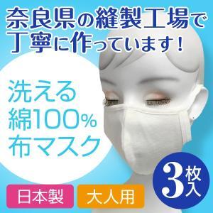 日本製 洗える マスク Tシャツ素材 在庫あり 綿100% 大人用 フリーサイズ 3枚入 1セット ...