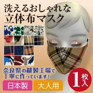 日本製 洗える マスク 柄つき おしゃれ 在庫あり 綿100% 大人用 フリーサイズ 1枚入 布マス...