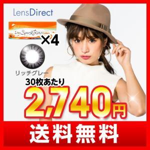 ワンデースパークリングカラー リッチグレー 4箱セット     / コンタクトレンズ / カラコン / ワンデー / 度あり / 1day|contactlens