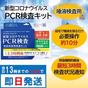 【即日発送対応】 新型コロナウイルス PCR検査キット 唾液検査用 唾液検体用 検査キット PCR PCR検査 SARS-CoV-2 COVID19 自宅用 簡単 東亜産業
