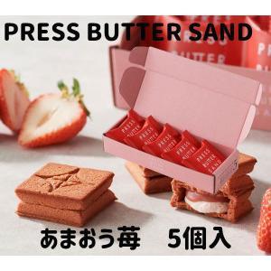プレスバターサンド あまおう苺 5個入 PRESS BUTTER SAND クッキー 焼き菓子 東京...