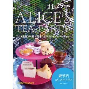 【満席の為、締め切りました】アリスのティーパーティ11月29日11時30分〜 contenart