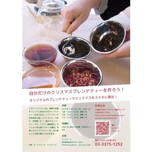 【終了しました】12月20日 1部:12:30〜14:00 紅茶を自分でブレンドしよう contenart