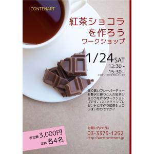 【終了しました】1月24日(土)12:30〜14:00 紅茶ショコラを作ろう! contenart