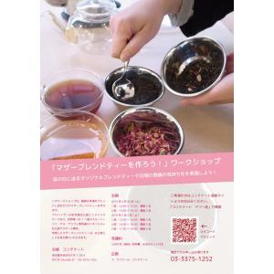 【募集は締め切りました】4/25(土) 1部12:30〜14:00「母の日」紅茶をブレンドしてプレゼントしよう! contenart