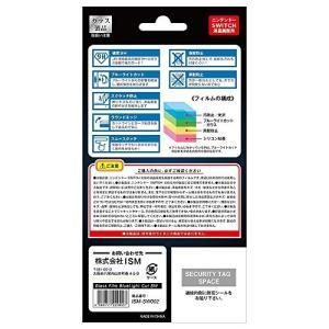 ニンテンドースイッチ用液晶画面保護シート『強高度 (9H) ガラスフィルムブルーライトカットSW』 ...