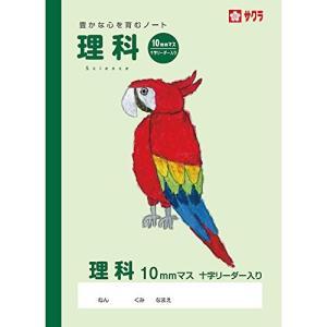 サクラクレパス 学習帳 理科 10mmマスR NP40(10) 10冊