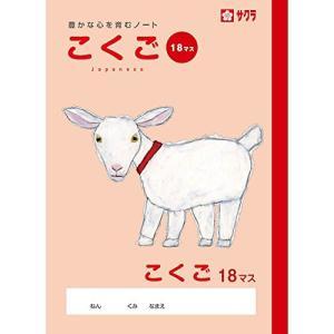 サクラクレパス 学習帳 国語 18マス NP27(10) 10冊