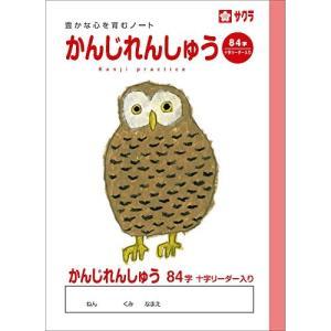 サクラクレパス 学習帳 かんじれんしゅう 84字R NP51(10) 10冊