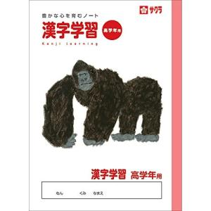 サクラクレパス 学習帳 漢字学習 高学年用 NP60(10) 10冊