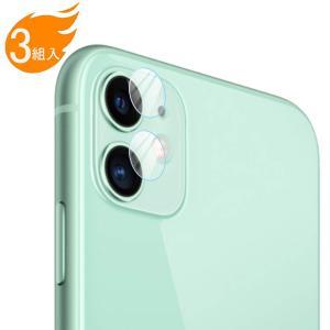 iPhone 11 カメラフィルム Maxku iPhone 11 レンズ保護ガラスフィルム 超薄 ...