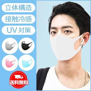 冷感 マスク 夏用 接触冷感 ひんやり マスク3枚セット 蒸れない 涼しい 3D 立体構造 大人用 ...