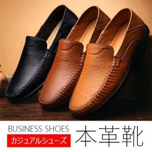 ローファー メンズ 本革 ローファー ビジネスシューズ 靴 ドライビングシューズ 履きやすい 痛くな...