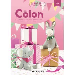 (送料無料・出産内祝い専用カタログギフト)11448円コース ハーモニック コロン ケーキ|cony