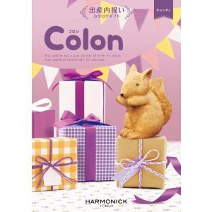 (送料無料・出産内祝い専用カタログギフト)8208円コース ハーモニック コロン キャンディ|cony