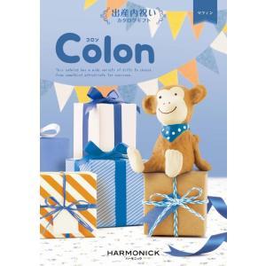 (送料無料・出産内祝い専用カタログギフト)9288円コース ハーモニック コロン マフィン|cony