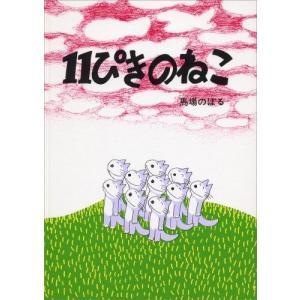 (絵本)11ぴきのねこ(こぐま社25)|cony