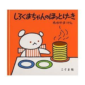 (絵本)しろくまちゃんのほっとけーき(こぐま社25)|cony