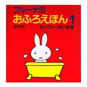 (絵本)ブルーナのおふろえほん1 ミッフィーだいすき(講談社24)|cony