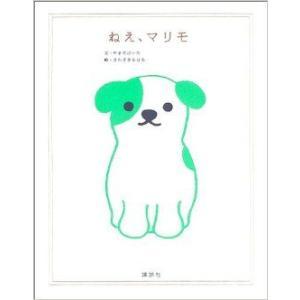 (絵本)ねえ、マリモ(講談社24)|cony