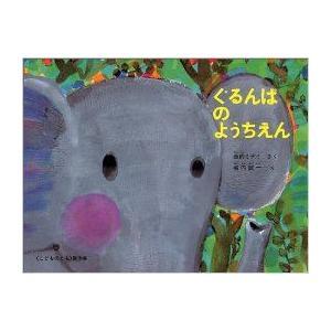 (絵本)ぐるんぱのようちえん(福音館書店29)|cony