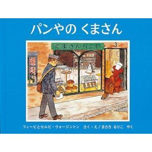(絵本)パンやのくまさん(福音館書店29)|cony