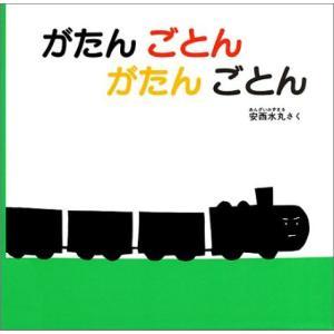 (絵本)がたんごとんがたんごとん(福音館書店29)|cony
